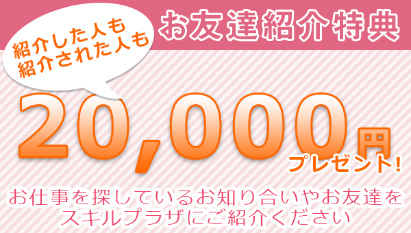 紹介した人も紹介された人も20000円プレゼント!