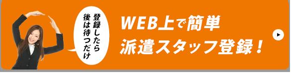 WEB上で簡単派遣スタッフ登録!